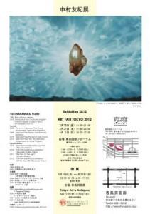 yukinakamura22